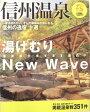 【新品】【ガイドのとら】信州温泉〜一度は訪れたい。そして馴染みの宿になる 信州の逸宿十選