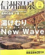 【新品】【ガイドのとら】信州温泉〜一度は訪れたい。そして馴染みの宿になる信州の逸宿十選