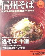 【新品】【ガイドのとら】信州そば「そば王国・長野県」手打ち蕎麦すべてがわかる。