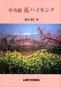 【新品】中央線 花ハイキング  鈴木憲仁著 山日カラーブックス