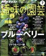 【NHKテレビテキスト】趣味の園芸2017年7月号