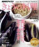 「NHKテキスト」きょうの料理2017年7月号