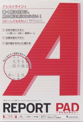 マルマン レポートパッド A4 7mm罫