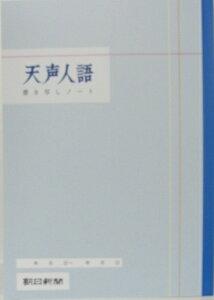 【新品】天声人語 書き写しノート A4