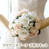 手作りキット ウェディングブーケ マリアンヌ 結婚式【造花ブーケ 手作りキット】