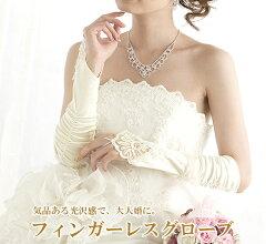 ウェディンググローブで腕も華やかにドレスアップ すごく刺繍が豪華なサテンフィンガーレスグ...