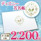 芳名帳 ゲストブック ディズニー ミッキー&ミニー