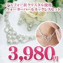 花嫁 ネックレス アクセサリー ウォーターパールネックレス イヤリングセット 結婚式/ウェディング パール