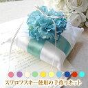 リングピロー 手作りキット ダリア 6色 結婚式 ウェディング