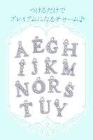 アルファベットチャーム