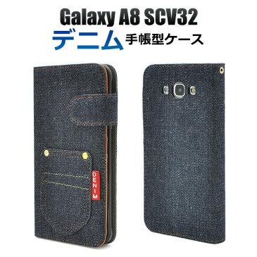 【送料無料】Galaxy A8 SCV32用 デニムデザインスタンドケースポーチ ポケット付き●液晶画面も保護する手帳型ケース!本物のジーンズ生地を使用したおしゃれな ギャラクシー用ケース / スマホカバー au 手帳タイプ