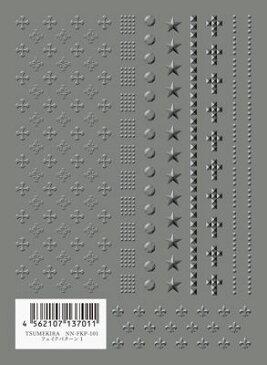 ネイルシール ツメキラ(Tsumekira) フェイクパターン1 ネイルシール