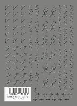 ネイルシール ツメキラ(Tsumekira) フェイクパターン2 ネイルシール