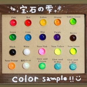 UVレジン専用着色剤宝石の雫カラーサンプル
