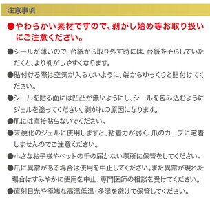 ネイルシールツメキラ(tsumekira)ネイリスト佐藤樹梨ピンク