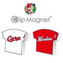 ClipMagnet(クリップマグネット) 広島東洋カープ ユニフォーム型マグネット ユニマグ ユニフォーム CARPの商品画像