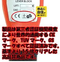 レバーホイスト0.75TON(レバーブロック)・高品質CE・GS認証済み製品/格安価格