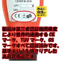 レバーホイスト0.5TON(レバーブロック)/高品質CE,GS認証済み・格安特価
