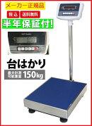 デジタル台はかり150kg/0.02kg防塵タイプバッテリー内蔵充電式ステンレストレー付セール