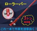 【送料無料】大人気ポイント2倍ローラーバー3トン重量物移動ローラーてこずらし作業工具