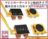 「予約販売受付ポイド2倍」マシンローラー4tスピードローラー運搬台車重量物用360度回転台付き送料無料[キャリーチルローラー運搬ローラー重量物移動搬送重量物用台車]