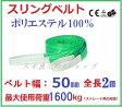 スリングベルト ベルト幅50mm 全長2m/耐久性に優れているポリエステル強力原糸100% ナイロンスリング ベルトスリング 繊維ベルト【あす楽対応】