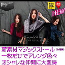 ★ 高品質マジックストール☆ショール/新入荷/台湾製最新素材