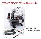 【三方良し】オイルレス・ミニエアーコンプレッサー3Lタンク付き【簡易日本語説明書付】静音タイプ