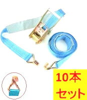 ラッシングベルトフックベルト幅50mm固定側1m巻側5m10本セット/オープン特別価格