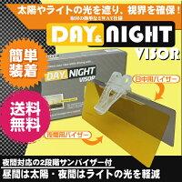 送料無料日差しの悩みを軽減カーバイザー日中や夜間でも使えるサンバイザーに取り付けるだけで装着も簡単!ビズクリアHDカーバイザー