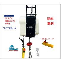 【あす楽】吊下げ式電動ホイスト300Kgワイヤー20M小型電動ウインチ吊り下げタイプ送料無料三方良し電動ウインチ