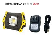 送料無料三方良し充電式LEDコンパクトライト2モード20WIP441600lmUSB充電