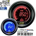 【送料無料】オートゲージ 排気温度計 52Φ デジタルLCDディス...