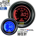 【送料無料】オートゲージ 油圧計 52Φ デジタルLCDディスプレ...