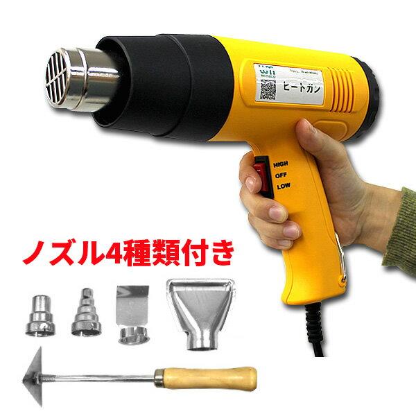 ヒートガンホットガン1800W超強力熱処理2段階強弱調節機能4種類アタッチメント付き 最安値に挑戦中 ヒーティングガンホット