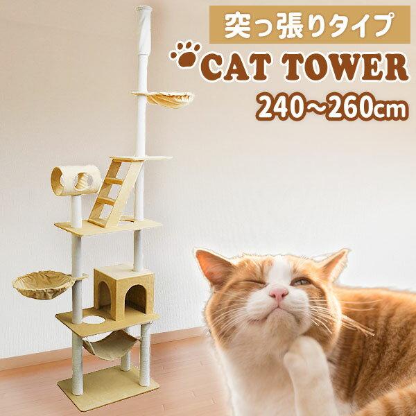 WEIMALL『キャットタワー 天井突っ張りタイプ』
