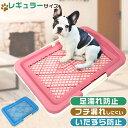 【10%引きCP・20時〜ポイント10倍】犬 トイレ トレー...
