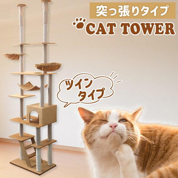 P10倍17日10時迄 \ハンモック・爪とぎ付き /突っ張り組み立て式キャットタワー全高240〜260cm猫タワーキャットツイ