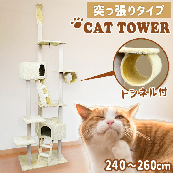 【送料無料】キャットタワー突っ張り猫タワー全高240〜260cmねこタワー猫タワーベージュ[ねこちゃんタワーネコタワーキャットファニチャーキャットランドねこネコおしゃれ人気おすすめ]