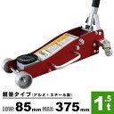 【送料無料】ガレージジャッキ 低床 フロアジャッキ 1.5t ジ...