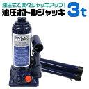 【送料無料】油圧ジャッキ 3t ジャッキ 油圧 安全弁付き ボト...