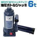 【送料無料】油圧ジャッキ 6t ジャッキ 油圧 安全弁付き ボト...