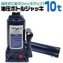 【送料無料】油圧ジャッキ 10t ジャッキ 油圧 安全弁付き ボ...