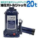 【送料無料】油圧ジャッキ 20t ジャッキ 油圧 安全弁付き ボ...