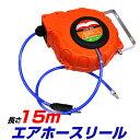 【送料無料】エアホースリール 15m 自動巻取式 吊り下げ式...