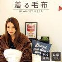 ★送料無料★毛布 着る毛布 ロング マイクロファイバー 着る...