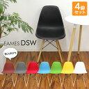 【本日10%引きCP&ポイント10倍!】【4脚セット】イームズ チェア リプロダクト dsw ダイニングチェア イームズチェア シェルチェア チェア イス いす 椅子 木脚 ダイニング おしゃれ 北欧 デザイナーズ デザイナーズチェア ジェネリック家具nss