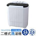 【送料無料】【2019新商品】洗濯機 二層式 小型洗濯機 二...