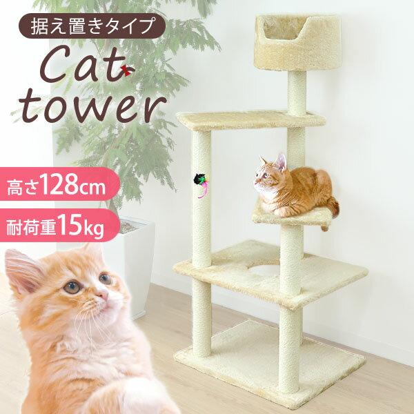 爪とぎ付き キャットタワー据え置きスリム128cmコンパクト爪とぎ麻省スペース多頭大型猫シニア低めミニベージュ猫タワーおし