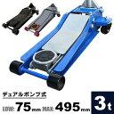 【送料無料】ガレージジャッキ 低床 フロアジャッキ 3t ジ...
